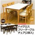 フリーテーブル/ハイグロス 165x80・チェア(2脚入り) ダークブラウン・ライトブラウン