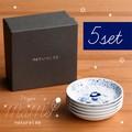 【natural69】豆皿 ギフトBOX入り 5柄セット<波佐見焼>