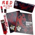 お買得♪ボーイズ文具セットBAALISM-GEAR(バーリズムギア)RED/赤