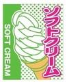 旗 1−1030 ソフトクリーム