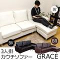 【アウトレット】3人掛けカウチソファ GRACE BK/BR/IV