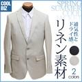 ラミー100%ジャケット サマージャケット テーラードジャケット ブレザー スーツ リネン素材 春夏
