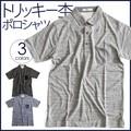 個性派ポロシャツ 半袖 カジュアル メンズファッション トリッキー杢 天竺生地 胸ポケット シンプル