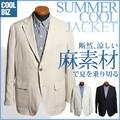 段返り3つボタン仕様/麻軽量ジャケット サマージャケット テーラードジャケット ブレザー スーツ 綿