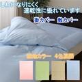 【PCポピュラー/無地カラー SL】(掛けカバー・敷きカバー)