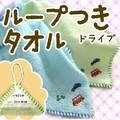【fureru ドライブ】2柄3サイズ展開タオル<カギステッチ 刺繍><ウォッシュタオル フェイスタオル>