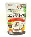 大人気のココナツをサプリに!「ココナツオイル」