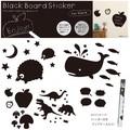 【インテリア 雑貨】ブラックボードステッカー 6種 黒板 ウォールステッカー 内装 壁紙 カフェ