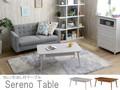 【送料無料】Sereno(セレノ)ローテーブル リビングテーブル(引き出し付き・90cm幅)WH/BR