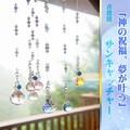 神の祝福、夢が叶う☆奇跡青薔薇サンキャッチャー8種♪【FOREST 天然石 パワーストーン】