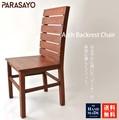 【背もたれのカーブが美しい】ダイニングチェア イス 椅子 ウッドチェア 木製