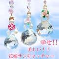 幸せ!美しい花嫁パワーストーンサンキャッチャー♪【FOREST 天然石 パワーストーン】