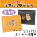 ふくろう福財布2つ折りボックスコインケース付きタイプ