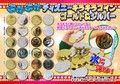 ぷかぷかディズニー キラキラコイン ゴールド&シルバー  24種アソート  キャラクター