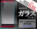 <液晶保護シール>HTC J butterfly HTV31(バタフライ)用液晶保護ガラスフィルム