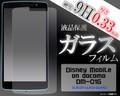 <液晶保護シール>Disney Mobile on docomo DM-01G(ディズニーモバイル)用液晶保護ガラスフィルム