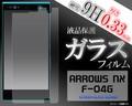 <液晶保護シール>ARROWS NX F-04G(アローズ)用液晶保護ガラスフィルム