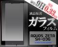 <液晶保護シール>AQUOS ZETA SH-03G(アクオス ゼータ)用液晶保護ガラスフィルム