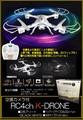 空撮カメラ付RC4ch K-DRONE