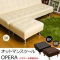 【PVCタイプ】オットマンスツール OPERA ブラック/ブラウン/アイボリー