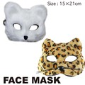 【パーティー イベント】フェイスマスク 2種 コスプレ 仮装 ネコ ヒョウ レオパード ハロウィン
