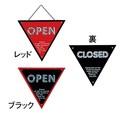えいむ 三角オープンプレート OC−33