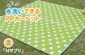 【日本製】【直送可】洗えるPPカーペット『Hサプリ』アウトドアにも
