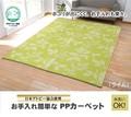 【日本製】【直送可】洗えるPPカーペット『ライム』アウトドアにも