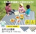 【日本製】【直送可】洗えるPPカーペット 『フロール』アウトドアにも
