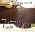 【日本製】【直送可】デザインい草ラグ『プラード』8色3サイズから選べる※指定売価