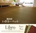 【日本製】【直送可】デザインい草ラグ『リブロ』3色4サイズから選べる