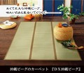 【直送可】布団 沖縄ビーグラグ『DX沖縄ビーグ』3サイズ