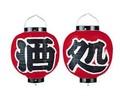 ビニール提灯 9号 丸型セット 酒処(2ヶセット) b365