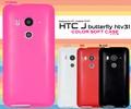 <スマホケース>しなやかで衝撃に強い! HTC J butterfly HTV31(バタフライ)用カラーソフトケース