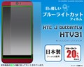 <液晶保護シール>HTC J butterfly HTV31(バタフライ)用ブルーライトカット液晶保護シール