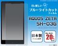 <液晶保護シール>AQUOS ZETA SH-03G(アクオス ゼータ)用ブルーライトカット液晶保護シール