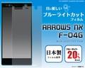 <液晶保護シール>ARROWS NX F-04G(アローズ)用ブルーライトカット液晶保護シール