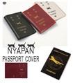 【旅をキュートに!】ネコパスポート&パスポートジャーナル
