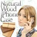 【iPhone 雑貨】ウッドアイフォン4ケース 木製 木目 カバー おしゃれ