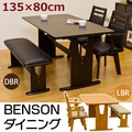 BENSON ダイニングテーブル135x80・ベンチ・回転式チェア(1脚) DBR/LBR