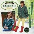 英国調チェックレインジャケット<British Rain Jacket>(元売価:1,800円)