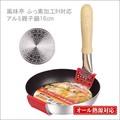 【親子丼やカツ丼などの丼物を作るのに便利】風味亭ふっ素加工IH対応アルミ親子鍋16cm HB-7200