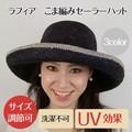 【値下げ!】ラフィアこま編み2トーンカラーセーラー<3color・UV対策・日焼け対策・ペーパー/天然>