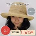 ラフィアセーラーハット<ナチュラル・UV対策・日焼け対策・ペーパー/天然>