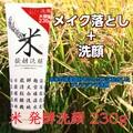 【大容量商品】〜しっとちもちもち肌に〜 米発酵洗顔 230g