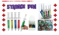 Jumbo Syringe Pen 注射型ボールペン