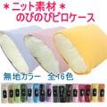 【のびのび ニットピロケース/ 無地カラー 全16色】32×52cm ▼ピロケース