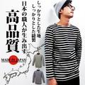 【SALE】16/-カヴェール天竺 ボーダー ボートネック九分袖Tシャツ<日本製>