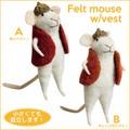 フェルト素材の可愛いネズミちゃん!【フェルトマウス ウィズベスト】2種チョイス♪