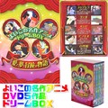 【特価】よいこの名作アニメDVD5作品ドリームBOX ビデオ アニメ キッズ 子ども シンデレラ